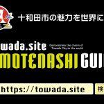 [CC]Towada.site /  Spreading the charm of Towada City to the world !  十和田市の魅力を世界に発信!