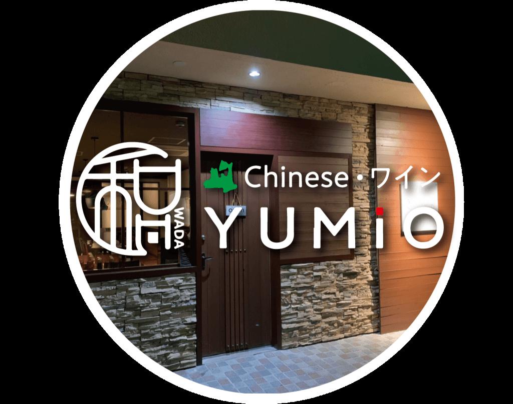 青森chineseワインYumio