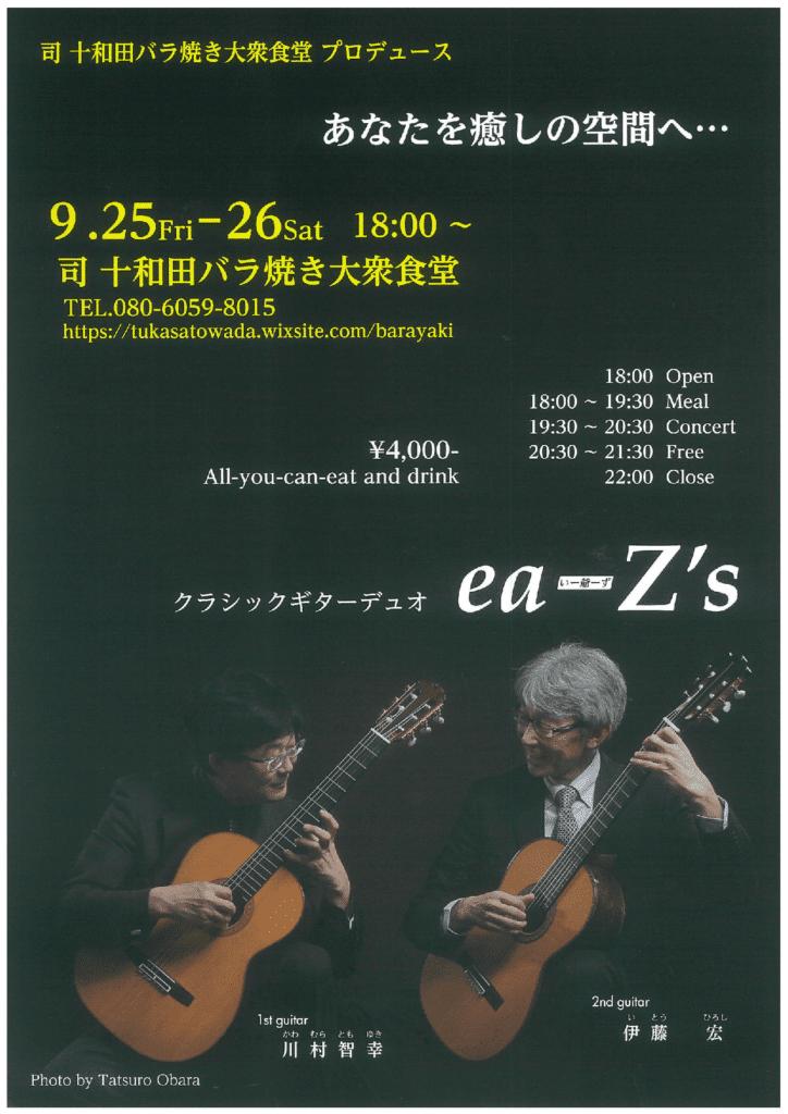 クラシックギターデュオ ea-Z'z 【いー爺ーず】