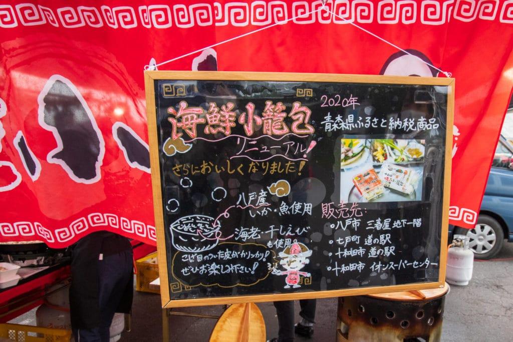 十和田焼き小籠包