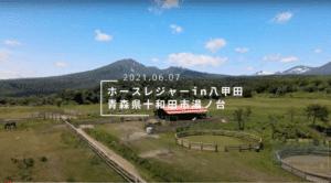 ホースレジャー IN 八甲田
